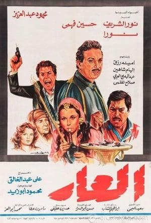 Shame (1982)