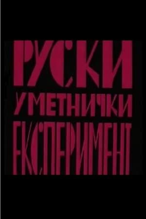 Ruski Umetnički eksperiment