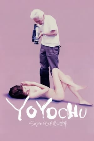 YOYOCHU in the Land of the Rising Sex