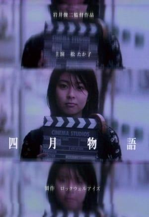 April Story (1998) เพียงเพื่อรอพบหัวใจเรา [HD]