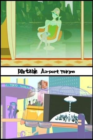 ポータブル空港