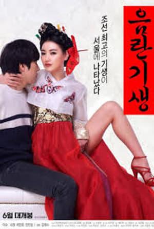 Lustful Gisaeng