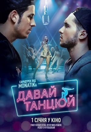 Watch Давай танцюй Full Movie
