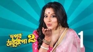 Dupur Thakurpo Season 2 :Episode 1  Uposhi Munia