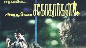 Apoorva Sagodharargal (1989) Poster