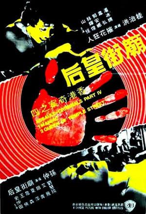 香港奇案之四《廟街皇后》