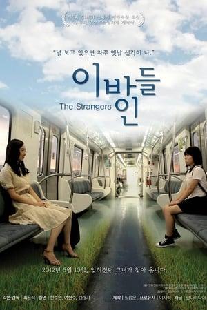 The Strangers (2012)