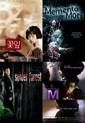 south-korean-movies-i-the-heck-out-of-enjoyed poster