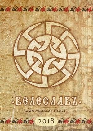 Велеславъ