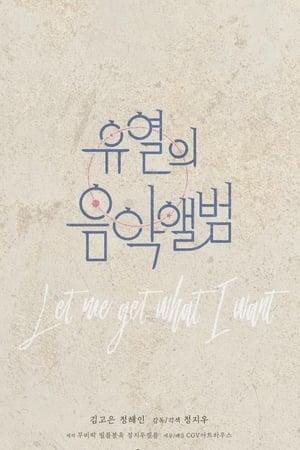 유열의 음악앨범
