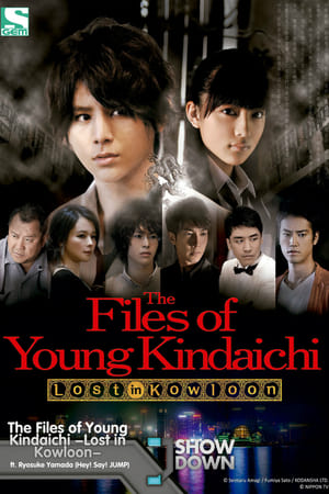 The Files of Young Kindaichi: Lost in Kowloon