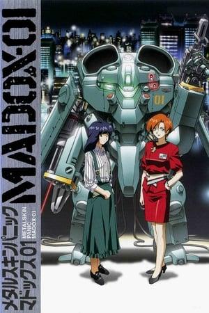 メタル スキン パニック MADOX-01