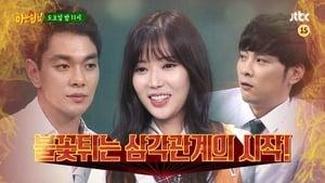 Men on a Mission Season 1 : Im Soo-hyang, Lee Kyu-han