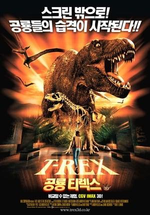IMAX - T-Rex: Back to the Cretaceous