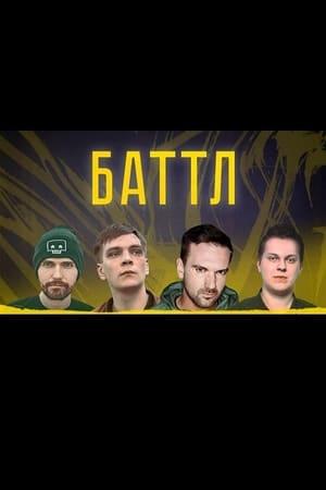 Баттл