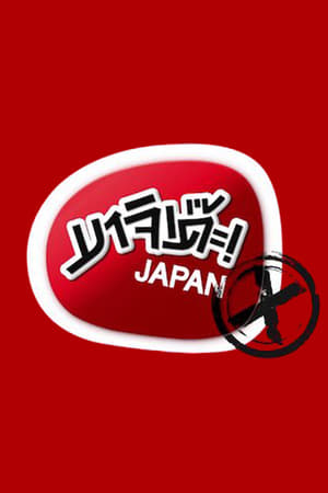 Majide! Japan X