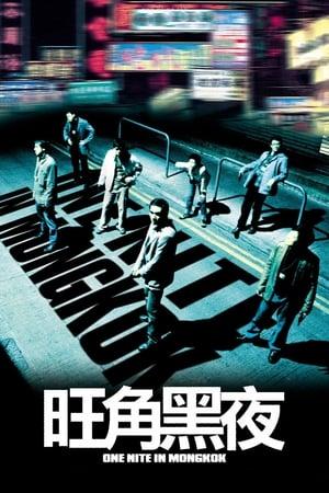 Une nuit à Mongkok