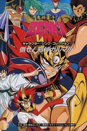 VER Zenki (1995) Online Gratis HD