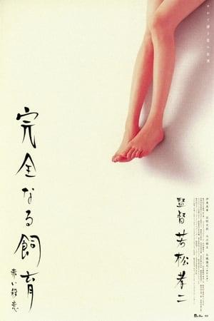 Kanzen naru shiiku: akai satsui