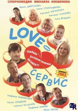 Love-сервис
