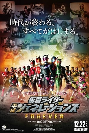 Watch Kamen Rider Heisei Generations FOREVER Full Movie