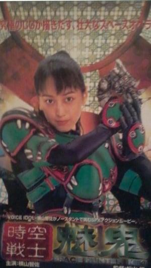 魅鬼 Space Hunter Miki