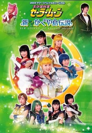 Sailor Moon - Shin Kaguya Shima Densetsu