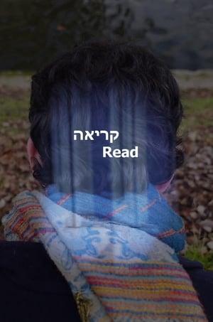 קריאה