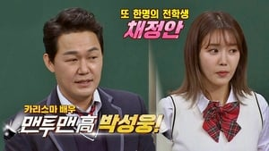 Men on a Mission Season 1 : Park Sung-woong, Chae Jung-an