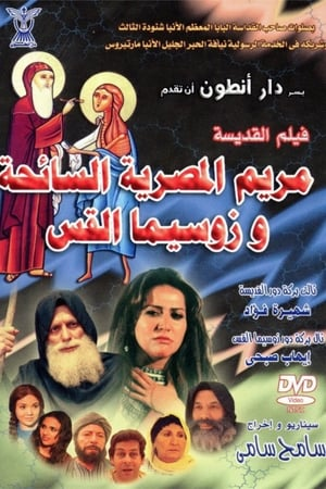 The Tourist: St. Mary of Egypt and Father Zosima