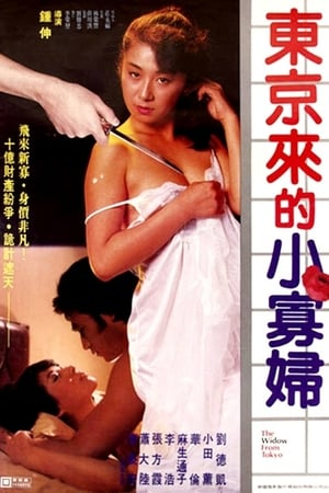 The Widow from Tokyo (1984)