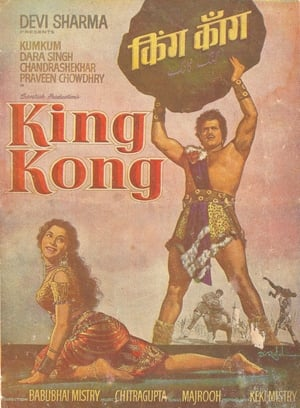 King Kong (1962)