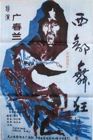 Xi bu kuang wu