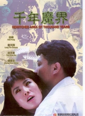 Bewitched Area of Thousand Years (1991)