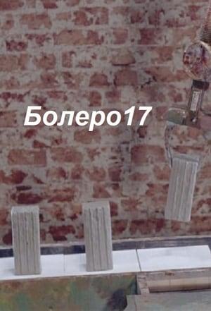 Болеро17