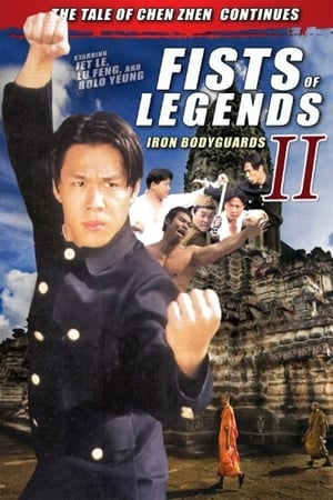 Fists of Legends 2: Iron Bodyguards (1996)