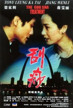 The Gua Sha Treatment (2001)