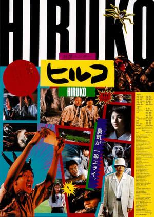 Watch Hiruko The Goblin Full Movie