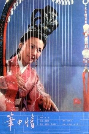 Bi zhong qing