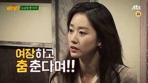 Men on a Mission Season 1 : Jeon Hye-bin