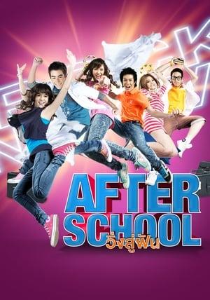 After School วิ่งสู้ฝัน