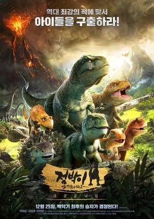 점박이 한반도의 공룡 2: 새로운 낙원