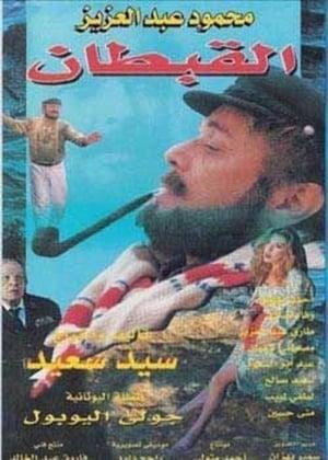 The Captain (1997)