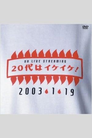 UH LIVE STREAMING 20代はイケイケ!