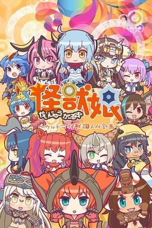 Kaijuu Girls: Ultra Kaijuu Gijinka