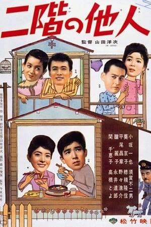 The Strangers Upstairs (1961)