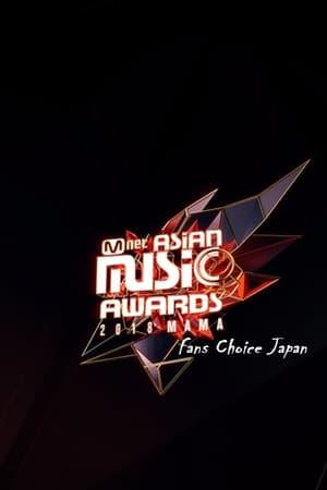 2018 MAMA Fans Choice Japan