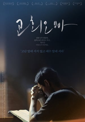 A Job Who Is near Us (2019)