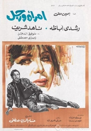 A Woman and a Man (1971)