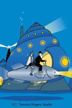Le poisson galactique : 'URSA Minor BLUE'